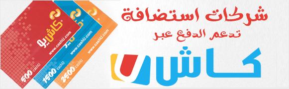 شركات استضافة مواقع تقبل الدفع من خلال بطاقات كاش يو website hosting accept cashu payments